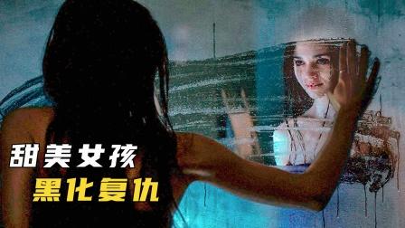 内向女孩长期遭欺负,镜子里的自己黑化复仇,惊悚片《镜中人》2