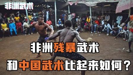 几千年前的非洲残暴武术流传至今,和中国武术比起来如何?