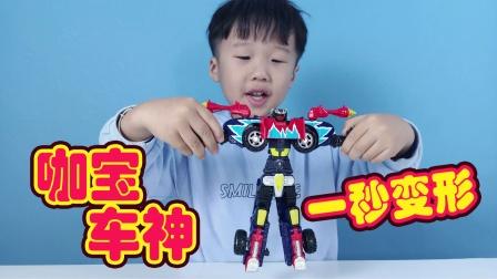 变魔术一样的变形车玩具,只需一步就能变形