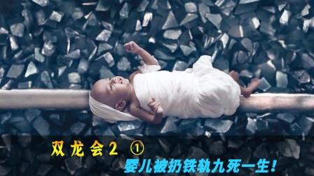 婴儿掉入铁轨,双胞胎弟弟翻身救下他(一)
