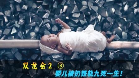 婴儿掉入铁轨,双胞胎弟弟翻身救下他(三)