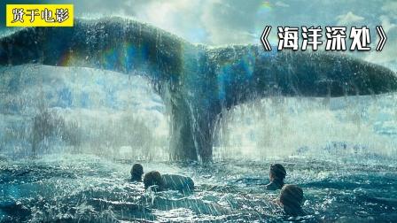 真实事件改编,耗资7亿的海难大片!《海洋深处》