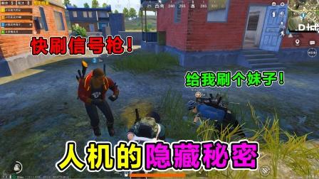 搞笑吃鸡:只因穿人机装玩游戏,却被队友用手雷追着炸!太过分了