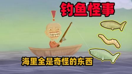 奇葩游戏:出海钓鱼怪事频发!人沉入海底还能钓鱼吗?