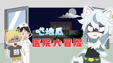 动画:喵地瓜看望住院的熊宝,万圣节医院大冒险