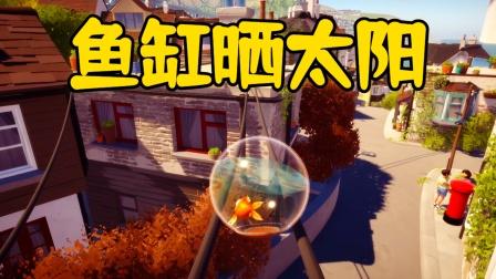 小鱼模拟器:小鱼推着鱼缸在屋顶飞檐走壁?我要从陆地游回大海!