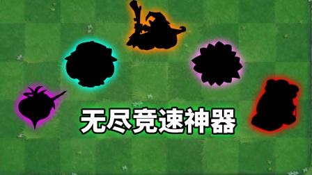 pvz2:盘点五大无尽竞速神器!