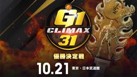 NJPW 2021.10.21 G1 Climax 31 第十九日 优胜决定日 日语