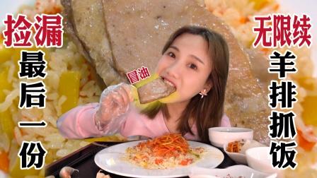 密子君·喷香新疆抓饭一天限量70份!饭菜酸奶无限续,大口吃肉