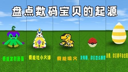 迷你世界:探寻数码宝贝的起源,要是没数码蛋,还能召唤出神兽吗
