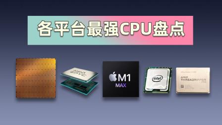 苹果的M1 MAX到底什么水平,各平台最强CPU盘点