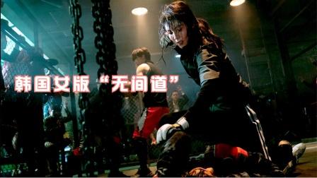 年度封神韩剧《我的名字》,女版无间道,为父报仇卧底当警察