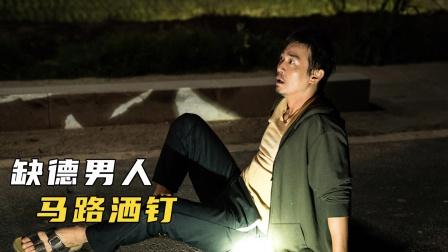男人在马路上撒钉子,靠修车月入百万,人性电影《汽车维修站》3