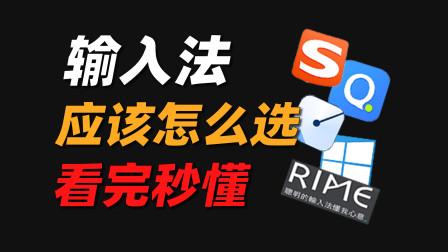 【软件推荐】5款极品输入法,windows必备,非常实用