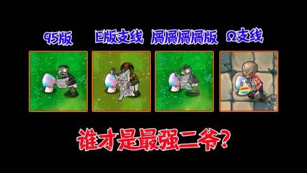 """植物大战僵尸:最强""""二爷""""争霸赛!"""