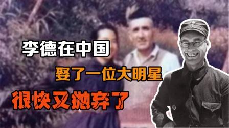李德在中国娶了一位大明星,相约白头,却很快又抛弃了
