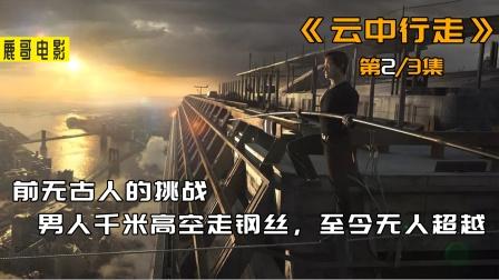 真实故事改编,男人在千米高空走钢丝,看得人心惊胆战