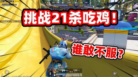 狙击手麦克:7杀清空光影工厂!直接挑战21杀吃鸡,谁敢不服?