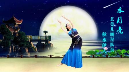 舞蹈《水月亮》幸福围绕在我的身旁 多少甜蜜流进了我的心上