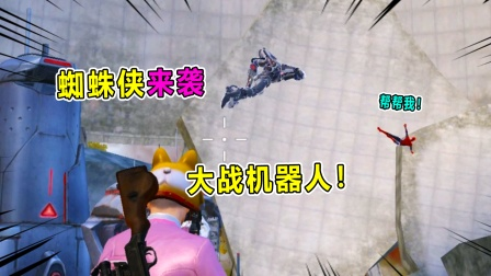 坏蛋杰瑞:蜘蛛侠登陆海岛 大战邪恶机器人!还留下了蜘蛛战衣!