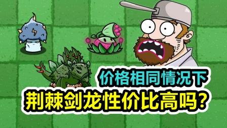 植物大战僵尸:新植物荆棘剑龙厉害吗?