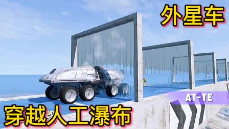 车祸模拟器482 斥巨资打造20堵水墙赛道 什么汽车可以成功通过?