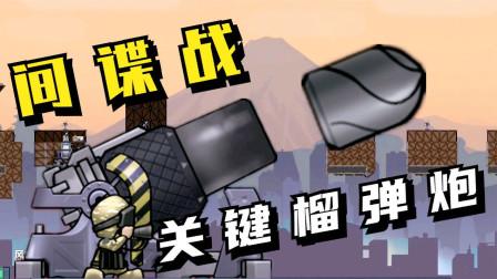 进击要塞:间谍战,关键一发榴弹炮!