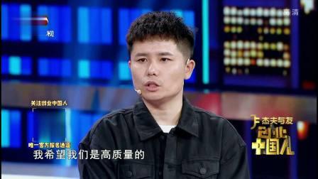 带领剧本杀行业破圈 创业中国人 20211022 超清版