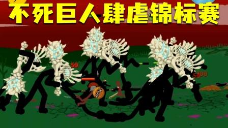 火柴人战争:不死骷髅巨人征战锦标赛,屡战屡胜