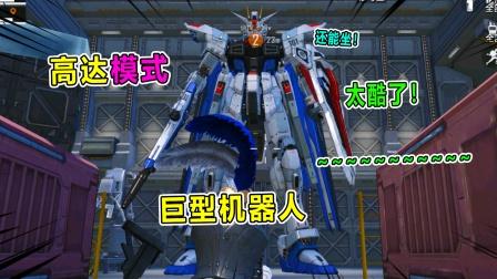 坏蛋杰瑞:打卡新模式高达降临 竟可以乘坐巨型机器人 太酷了!