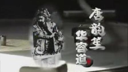 绝版赏析:唐韵笙《华容道》唱片03