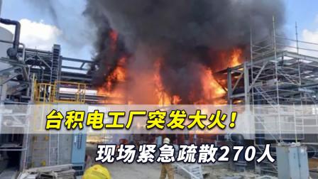台媒最新消息:台积电在建工厂突发大火!现场紧急疏散270人