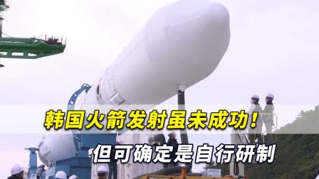 """韩国""""世界号""""火箭发射失败!专家警告:稍加改动就成洲际导弹"""