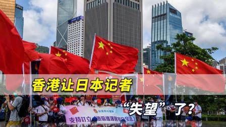"""香港让日本记者""""失望""""了?今日的香港,跟日本人想象并不相同"""
