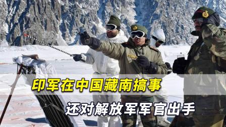 印度军方在中国藏南搞事,还对解放军军官出手,叫嚣可挫败中国