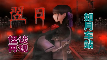 美女双胞胎身陷如月车站《翌日:灵刻的铁道路口》(下)