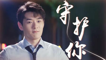 《结婚的关系》墨梓忻:爱她就守护她!
