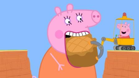 小猪佩奇开挖掘机给峡谷中的猪妈妈送蛋糕