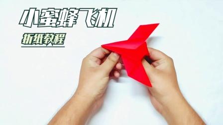 """手工折纸DIY,""""小蜜蜂""""飞机的制作方法!"""
