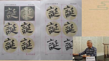 字之巧处用在笔,尤在用墨,多观察结构之间的基本位置和表现