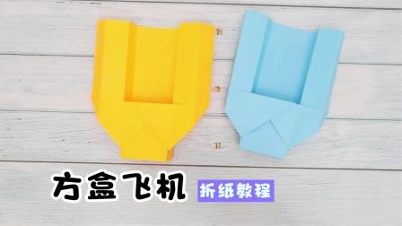 手工折纸DIY,一架像方盒的纸飞机,简单又飞的远!