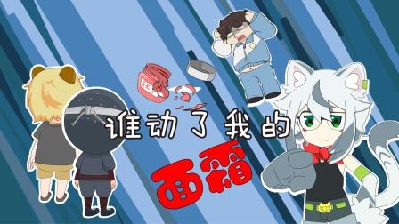 动画:突然停电喵地瓜和小伙伴乱做一团,到底谁打碎的面霜?