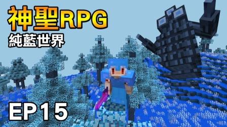 【红月】我的世界 神圣RPG模块生存 EP.15 纯蓝世界