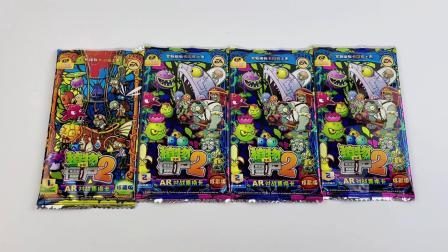 植物大战僵尸2卡片玩具开箱,来收集SSR卡片吧!