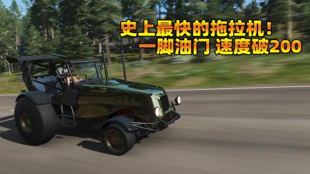史上最快的拖拉机!一脚油门 速度破200!