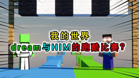 我的世界:dream和HIM比赛跑酷?HIM踩到陷阱,失去比赛资格