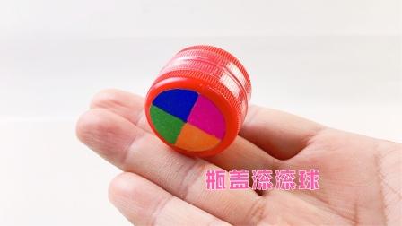空瓶子先别丢,用2个瓶盖制作滚滚球,玩法多样的玩具