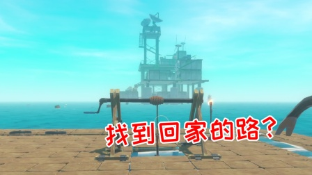 木筏求生20:接收器建造完毕!三人找到回家的路?