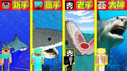 我的世界:新手VS高手!最像食人鱼的鲨鱼,一口一个阿呆