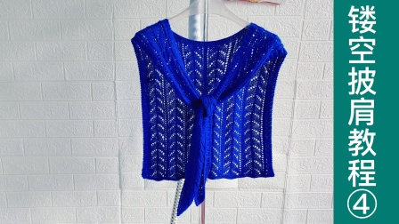 镂空披肩的编织方法第四集,百变披肩也可做围巾